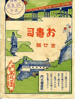19330825sagazoom