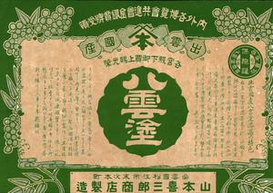 Yakumo4756574g7