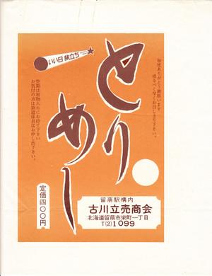 1980rumoizoom