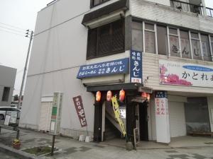 Kinji